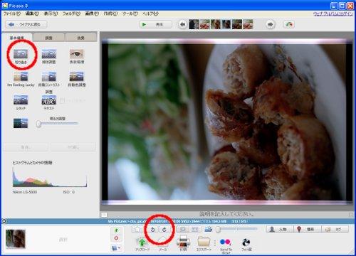 Picasaでフィルムの現像